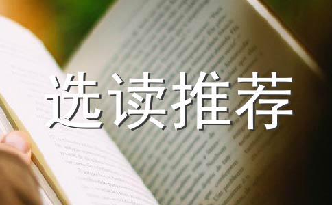 读《水浒传》有感